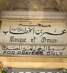 mosque_of_omar_in_jerusalem-300x200.jpg