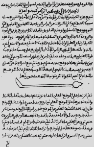 A page from the original al-Tasrif written by al-Zahrawi in the 900s - The Pioneer of Modern Surgery